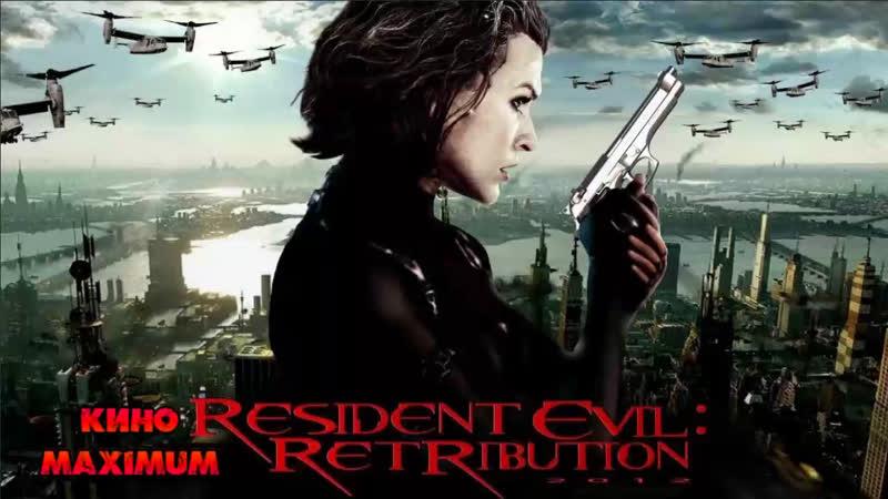 Кино Обитель зла: Возмездие (2012) MaximuM