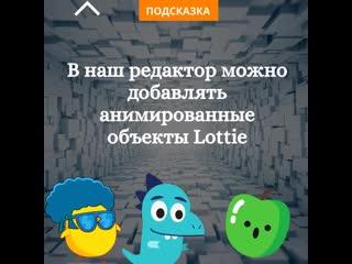 Подсказка: lottie