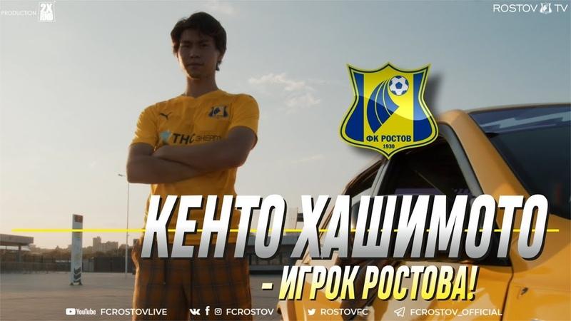 Кенто Хашимото новичок Ростова