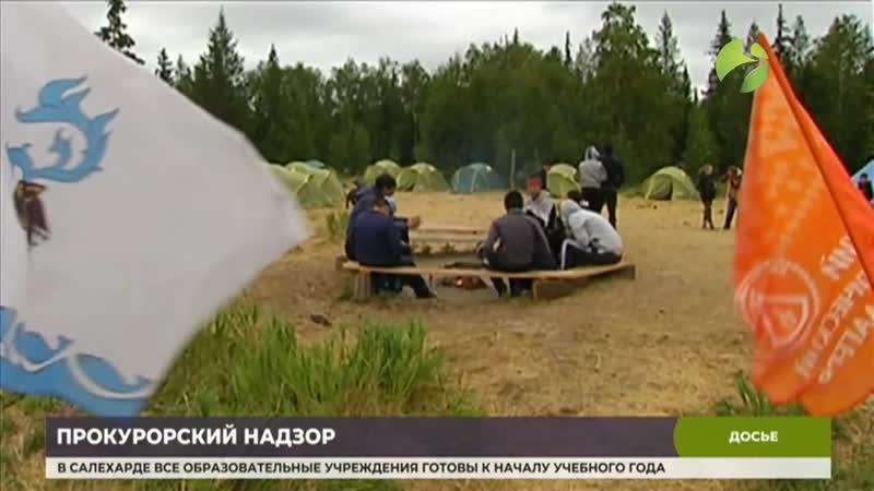 В Лабытнанги прокуроры проверили пришкольные лагеря.mp4