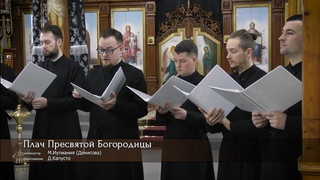 Плач Пресвятой Богородицы. И. Денисова. Ред. Д. Капусто.