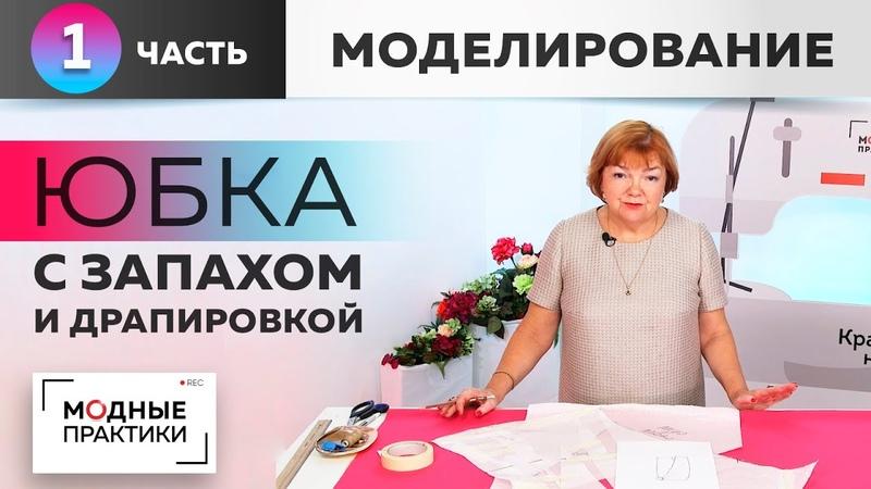 Эффектная юбка с запахом и драпировкой. Создаем модели из европейских журналов. Часть1.Моделирование