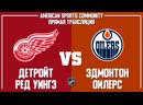 NHL Red Wings VS Oilers