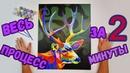 Картина по номерам Рисуем Радужного оленя