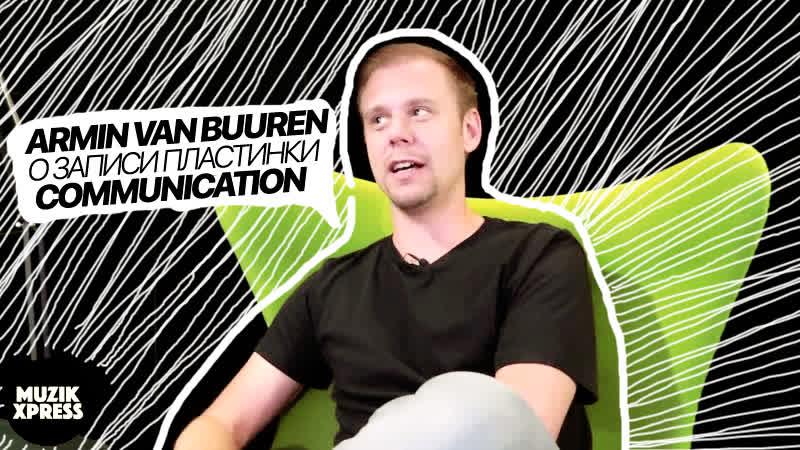 Armin van Buuren о создании Communication шоу ASOT работе с Жарром и альбоме Gaia Muzikxpress 2019
