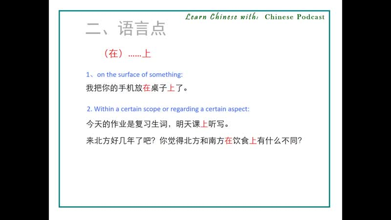 HSK4 Standard Course Lesson1 Text5 vocabulary exercise HSK标准教程4上 第一课 简单的爱情 课文