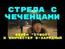 Стрела с чеченцами или бизнес по - казахскиЕргали Керей Аксары