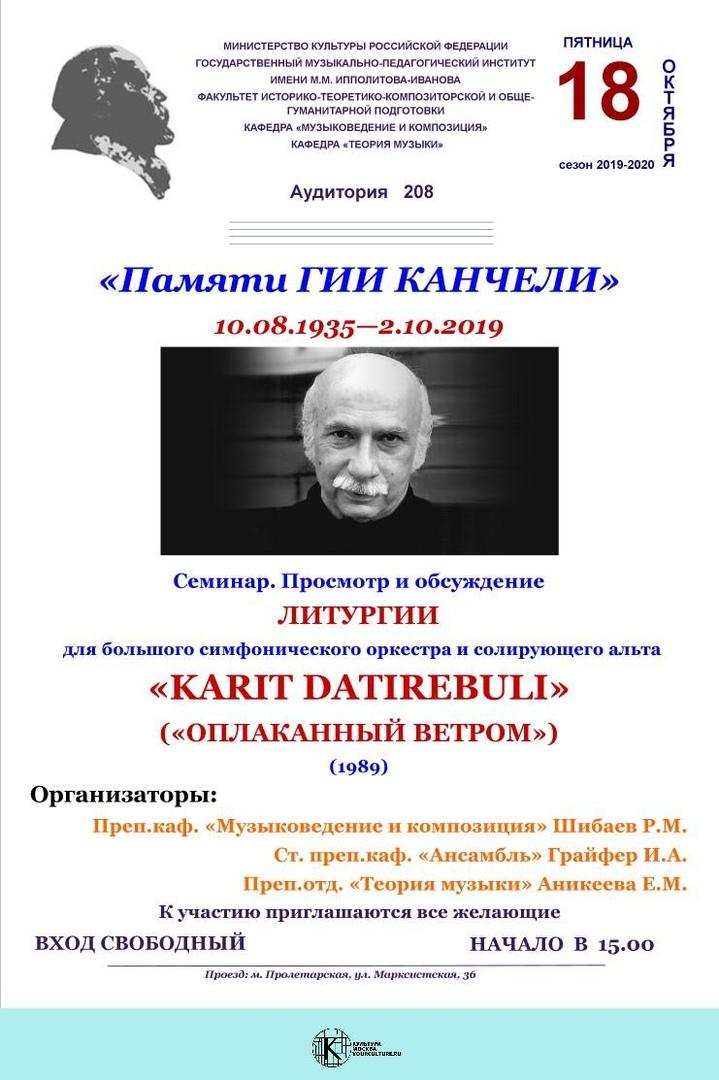 Семинар памяти выдающегося композитора Г.Канчели