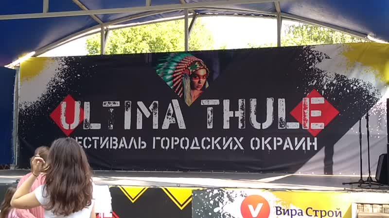 Фестиваль Ultima Thule