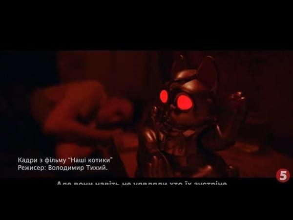Наші котики неполіткоректна комедія про війну С Бандера У Супрун Кіно з Яніною Соколовою