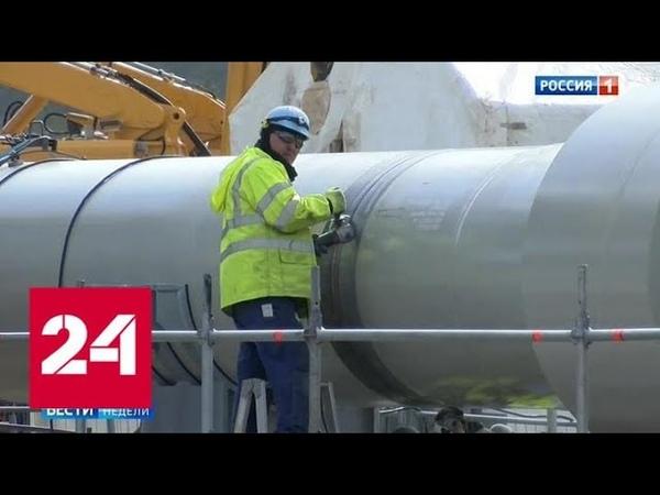 Ситуация с Opal сделать гадость России и Германии - удовольствие для Польши - Россия 24