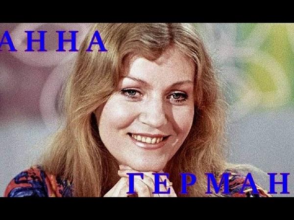 Anna German - To chyba maj (1972)