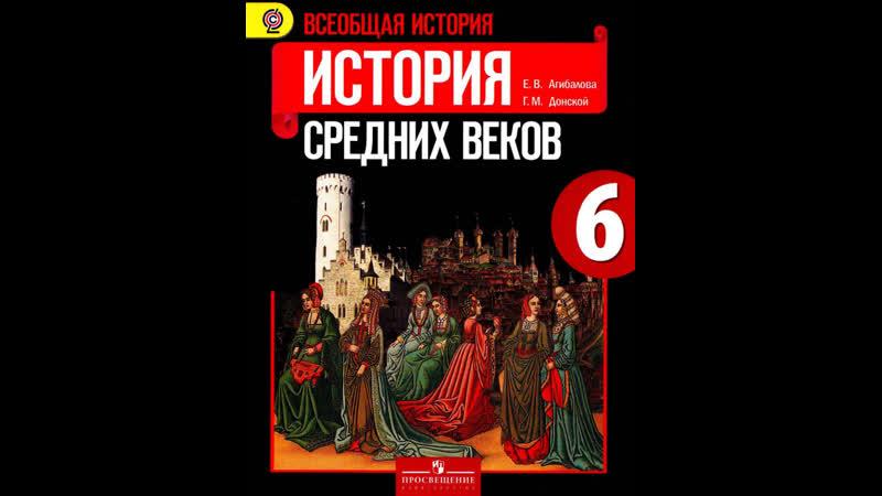 6к св 8-25 Завоевание турками-османами Балканского полуострова