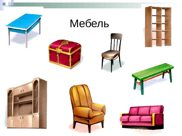 Домашнее задание по теме: «Раз, два, три, четыре, много мебели в квартире» (классификация мебели, части предметов мебели, материалы, из которых её изготавливают), изображение №1