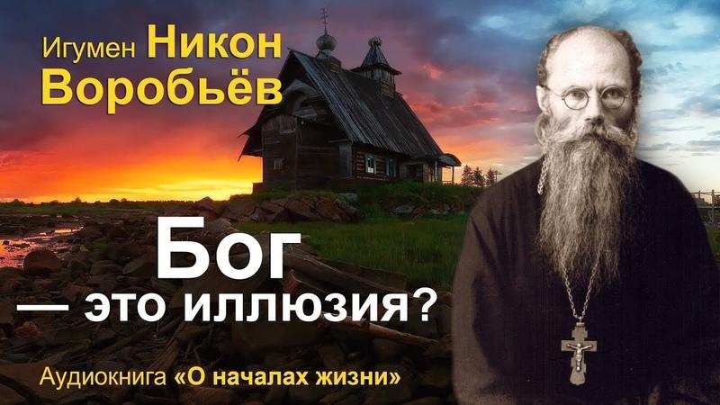 Атеизм неверие игумен Никон Воробьев