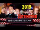 Великолепная пятерка 2019 13 16 серии