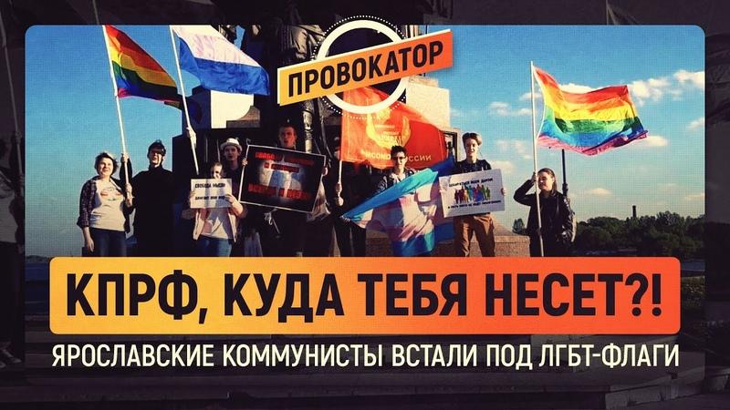 7YIqJCAhh7w | 18! КПРФ, куда тебя несет?! Ярославские коммунисты встали под ЛГБТ-флаги (Провокатор) андрейкрым.рф