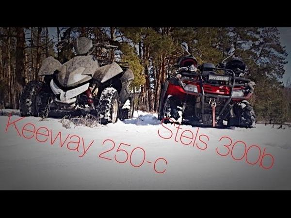 UVR Brodiagi | Keeway 250-c Stels 300b