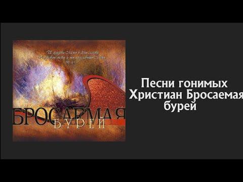 🔴 Песни Гонимых Христиан | Бросаемая бурей | JGM