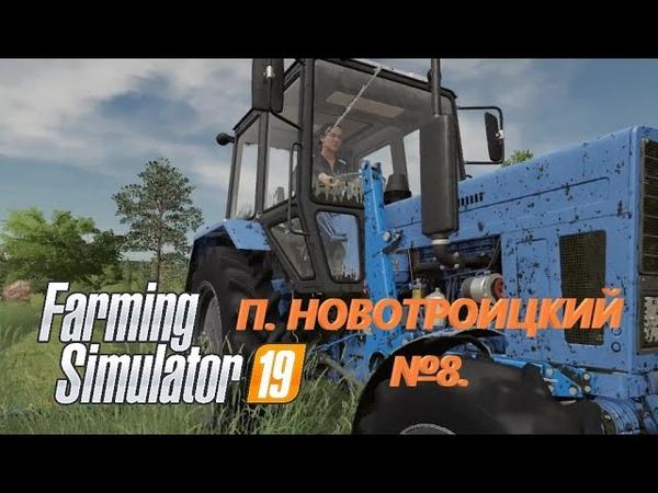 Мутный этот Сидорович Farming Simulator 19 Поселок Новотроицкий №8