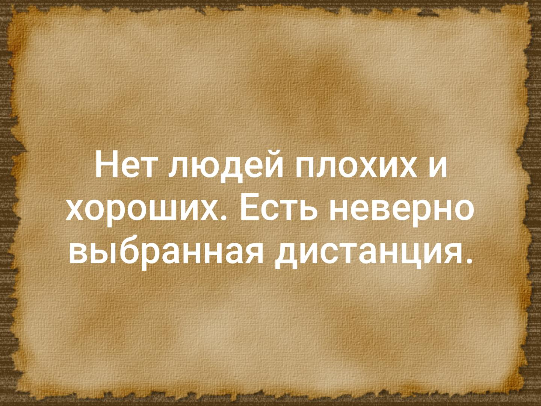 нет людей плохих и хороших есть неверно выбранная дистанция картинки рубля