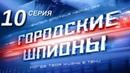 Городские шпионы Русский сериал 10 серия