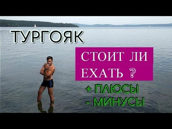 Тургояк Стоит ли ехать на озеро Плюсы и минусы Отдых