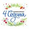 Маркет «4 сезона» — 15-16 августа, Москва