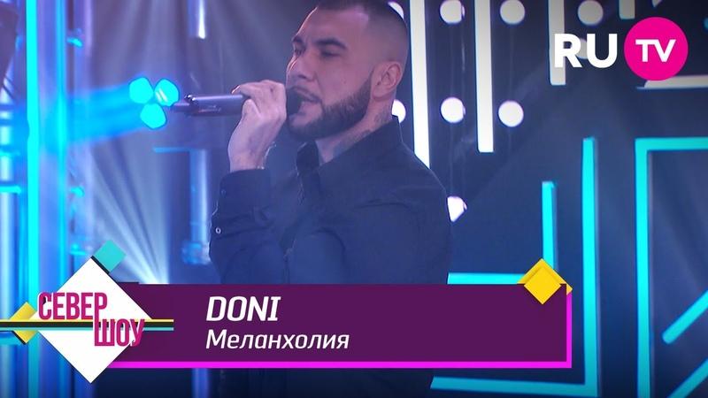 Doni Меланхолия