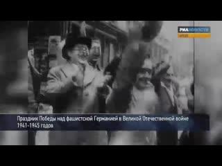 Первое празднование Дня Победы. 9 мая 1945 года.mp4