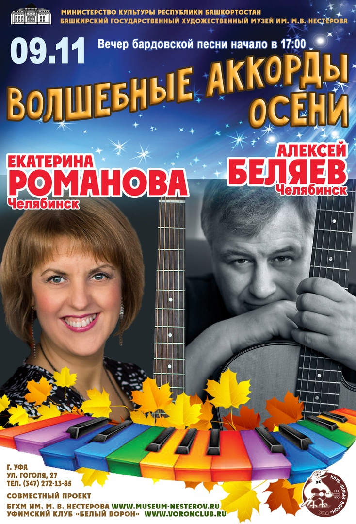 Афиша Уфа 2019.11.09 Екатерина РОМАНОВА, Алексей БЕЛЯЕВ
