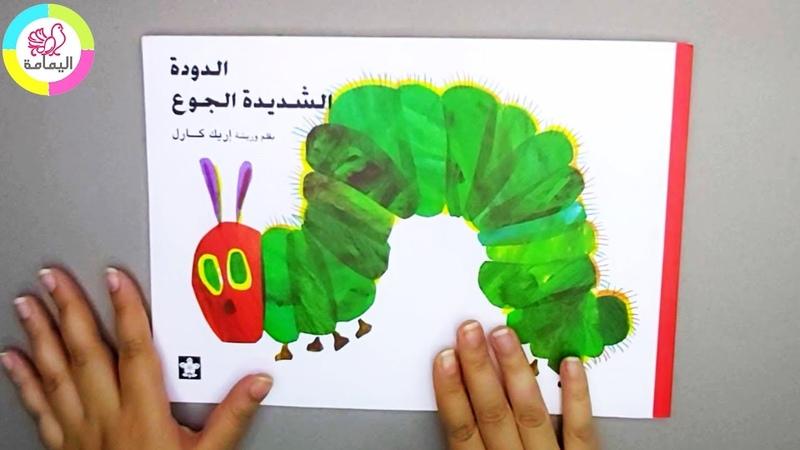 The Very Hungry Caterpillar Story in Arabic قصة الدودة شديدة الجوع قصص أطفال