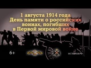 1 августа  День памяти российских воинов, погибших в Первой мировой войне