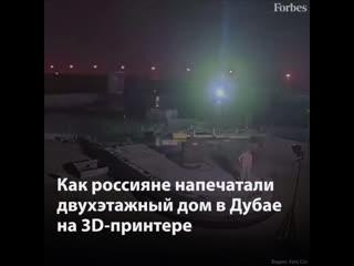 Как россияне напечатали двухэтажный дом в Дубае на 3D-принтере
