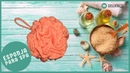 Esponja de baño, ecológica (Tejida a crochet)
