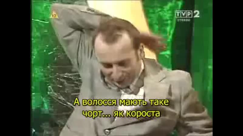 Наші хоробрі поляки українські написи Польский юмор