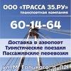 ООО ТК ТРАССА35.РУ