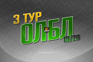 ОЛБЛ 19/20. 3 тур.