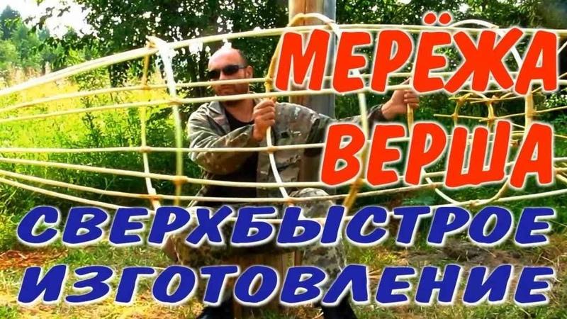 Изготовление каркаса верши / Максим Медведев / 15.09.2019 (26.07.2016)