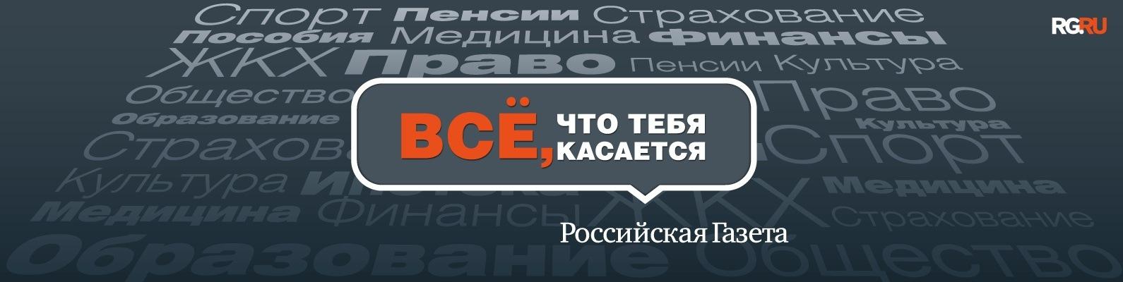 Российская Газета | ВКонтакте