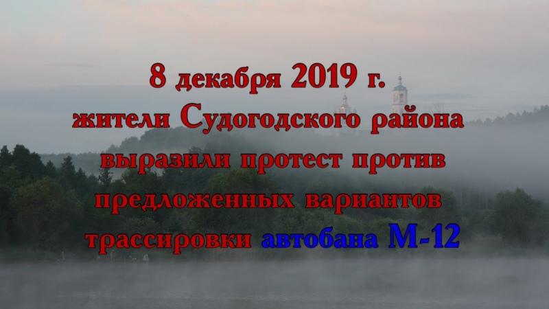 Против М-12 по нашим деревням! Судогодский район Владимирской области. Видеограф Елена Костина.