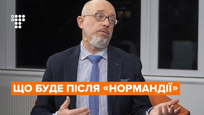 Україна підготує план змін до Мінських угод перед наступною Нормандією представник України у ТКГ