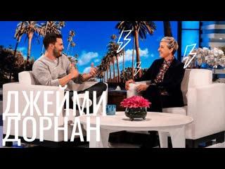 Джейми Дорнан | Русские субтитры | 31 января 2018 г.