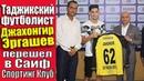 Джахонгир Эргашев - нападающий Таджикистана и Худжанда Перешел в Saif Sporting Club