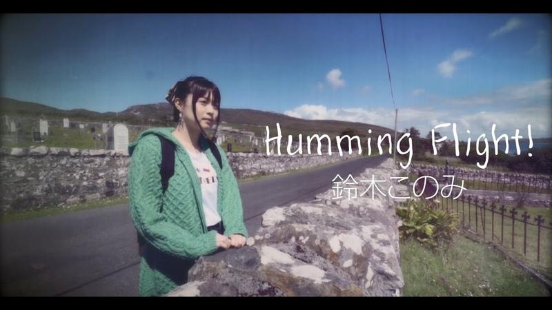鈴木このみ「Humming Flight!」(4th Album「Shake Up!」収録)