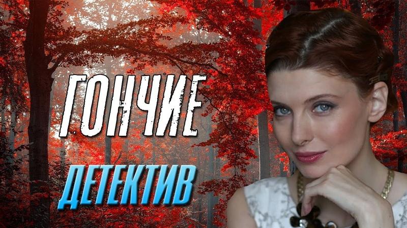 Кино про необычные происшествия Гончие Русские детективы новинки 2019