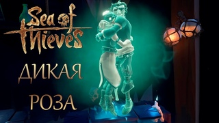 Дикая роза (Tall Talles) - Sea of Thieves