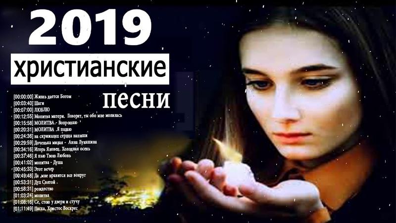 Новые христианские песни нонстоп 2019 лучшие песни похвалы и поклонения