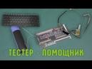 Тестер шлейфов матриц и клавиатур Сергея Вертьянова
