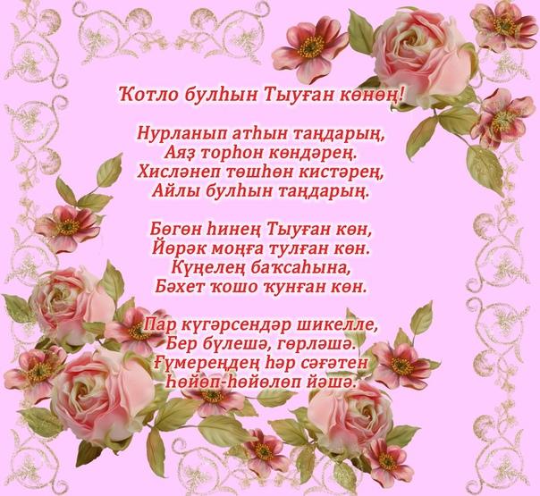 Поздравления на башкир